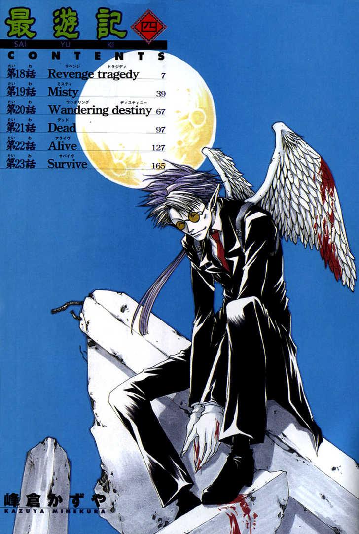 Saiyuki 18 Page 1