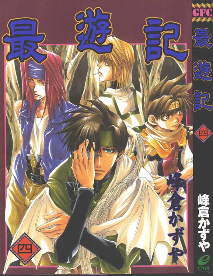 Saiyuki 18 Page 2