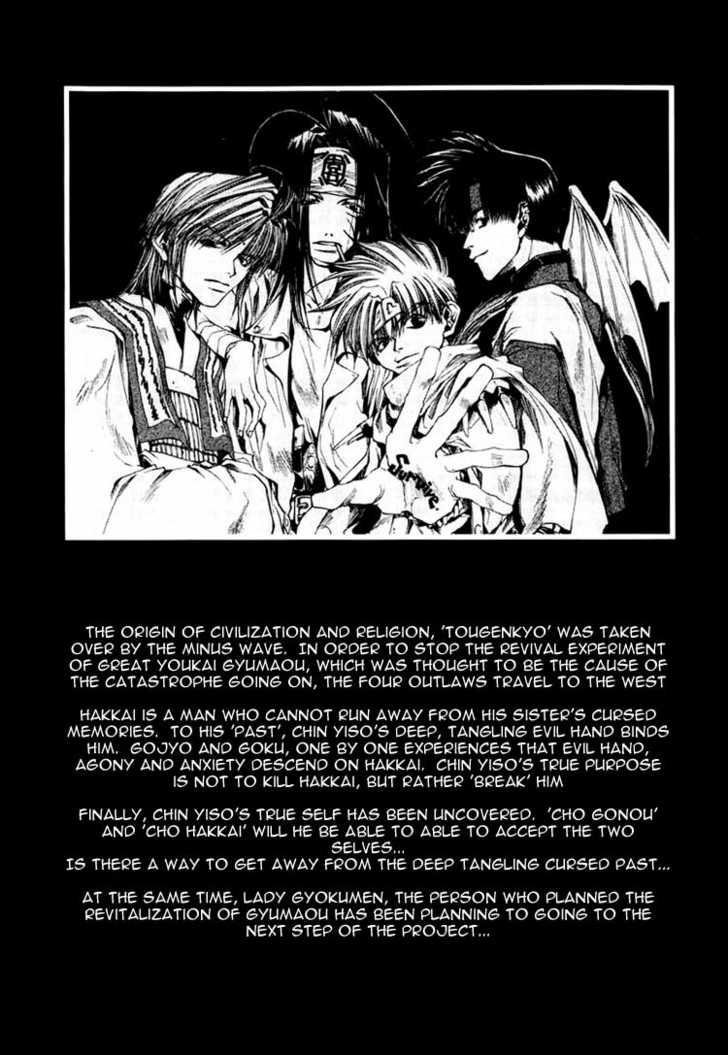 Saiyuki 24 Page 2