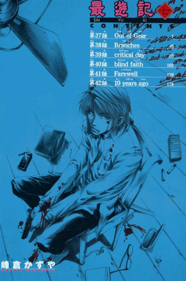 Saiyuki 37 Page 1