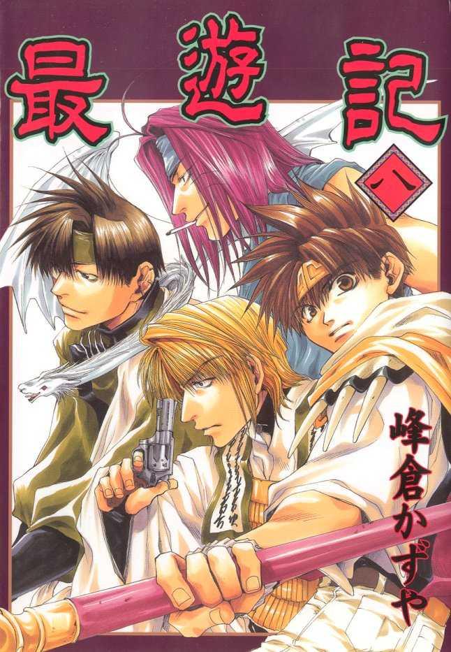 Saiyuki 43 Page 3