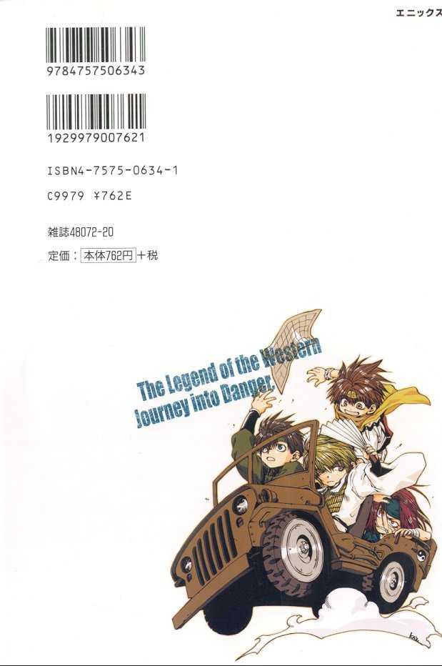 Saiyuki 50 Page 2