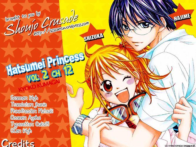 Hatsumei Princess 12 Page 1