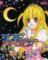 Ryuusei Astromance
