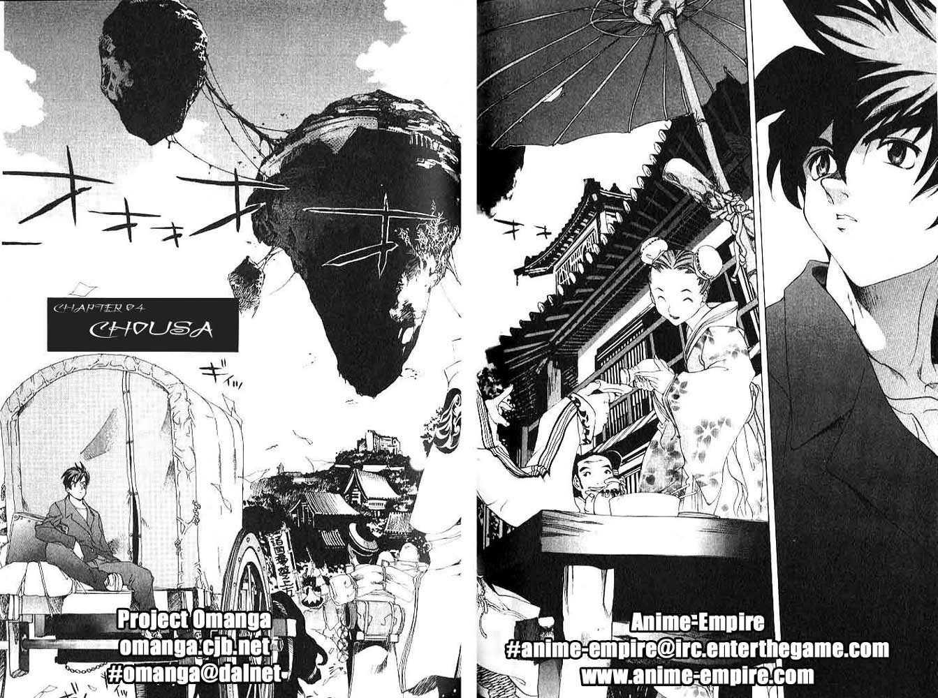 Himiko-Den 4 Page 2