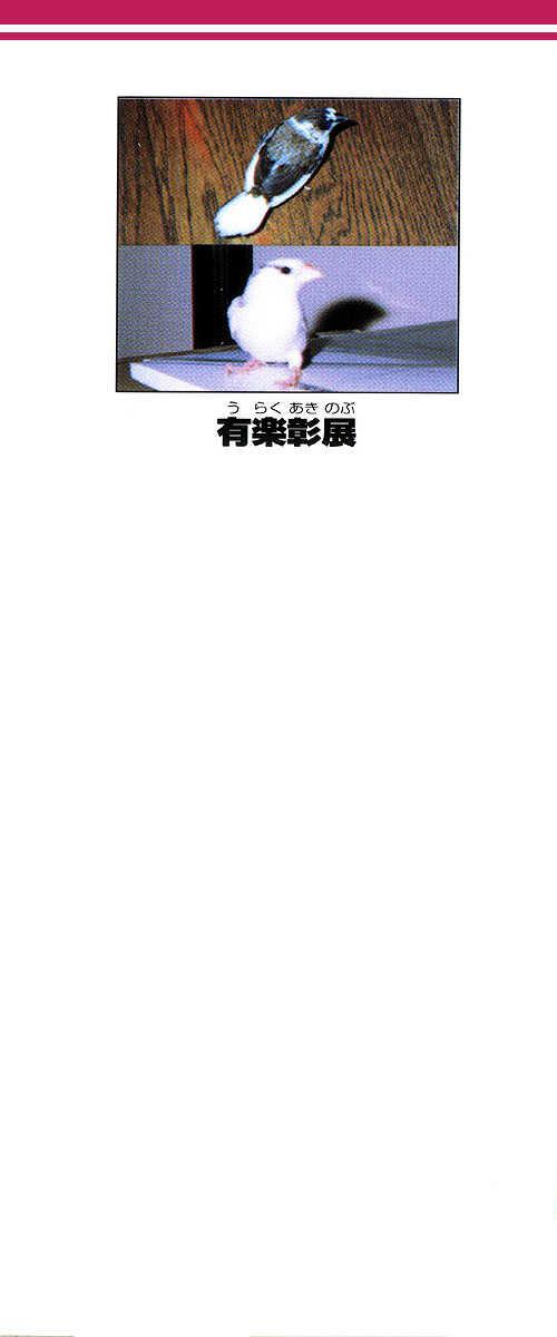 Tokyo Underground 30 Page 2