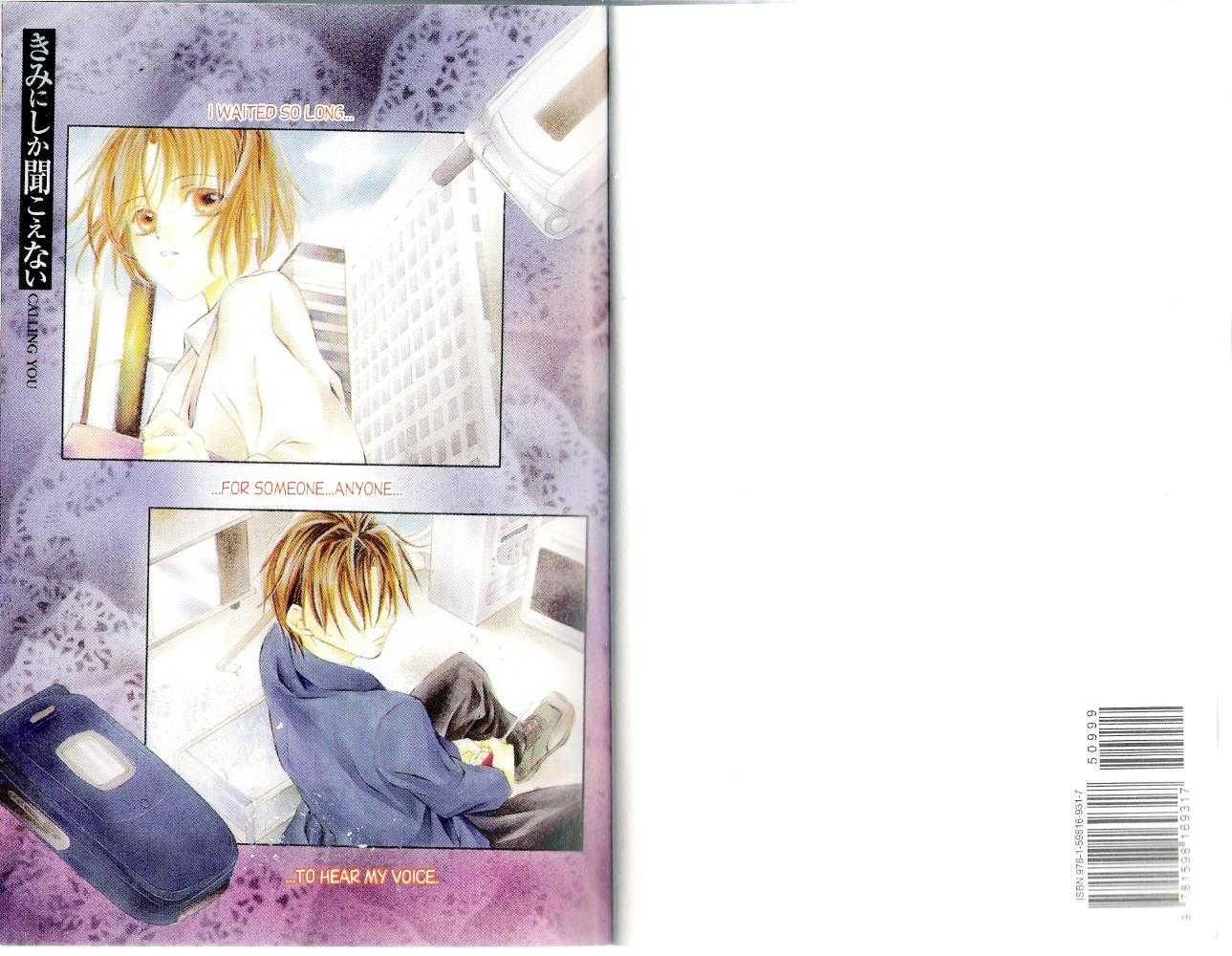 Kimi ni Shika Kikoenai (TSUZUKI Setsuri) 0 Page 2