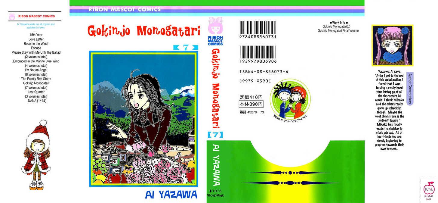 Gokinjo Monogatari 30 Page 2