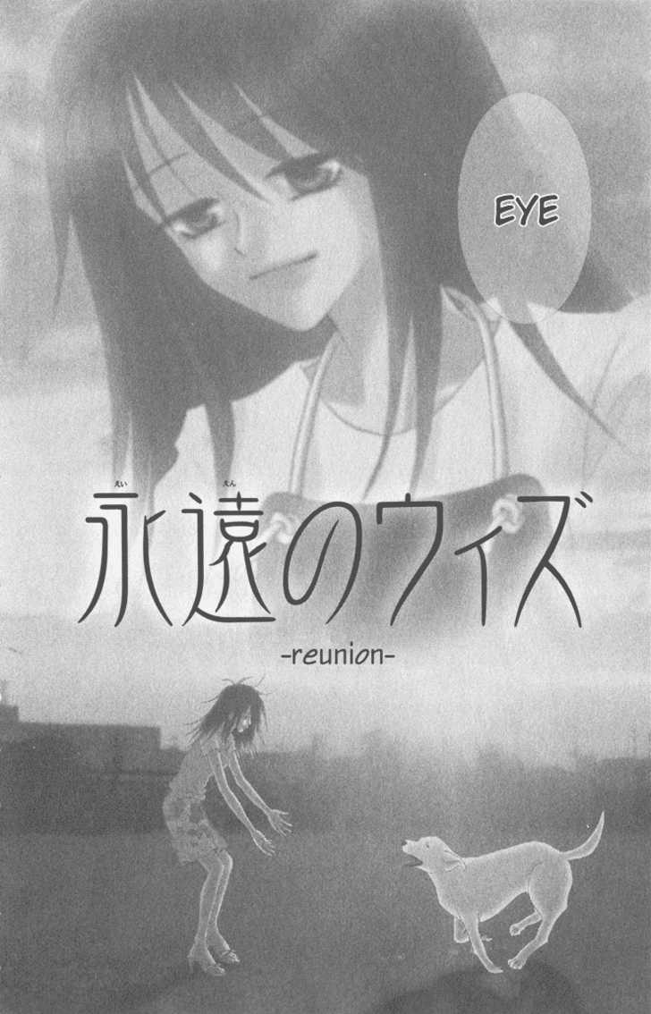Eien no With 2 Page 2