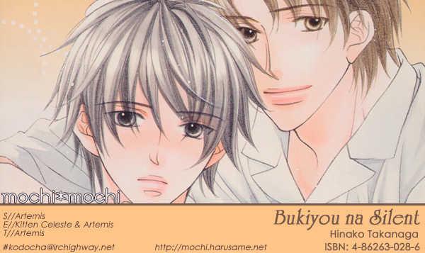 Bukiyou na Silent 3 Page 1