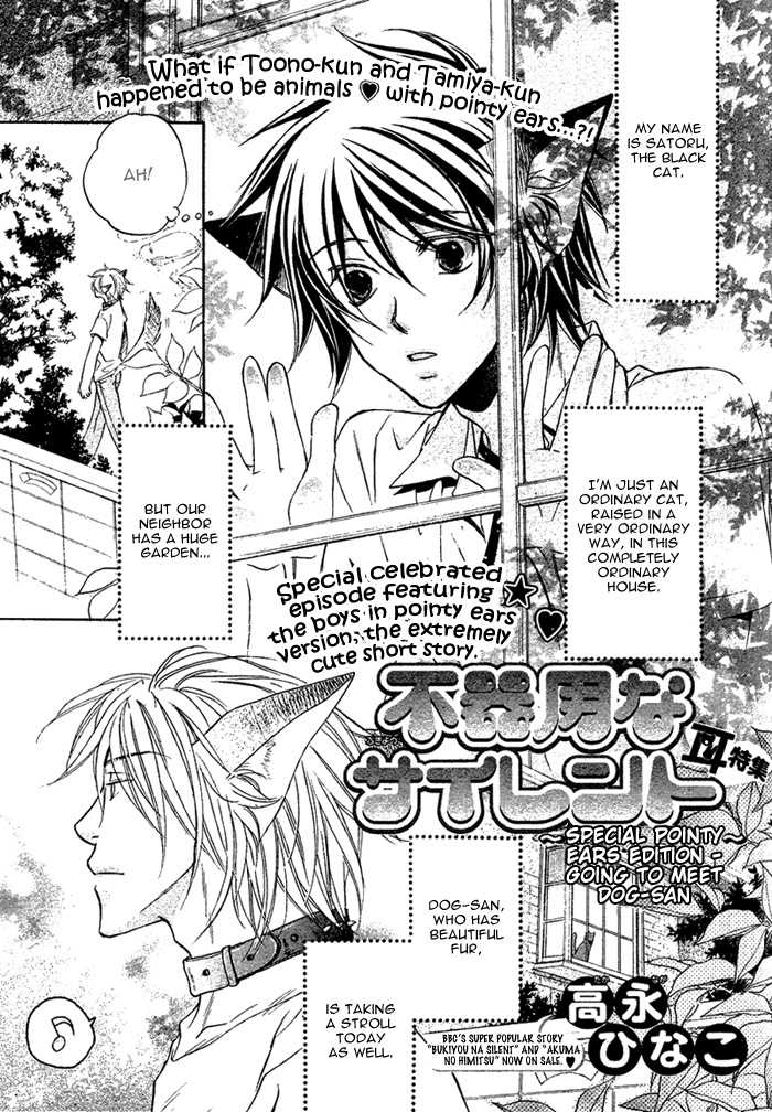 Bukiyou na Silent 6.2 Page 1