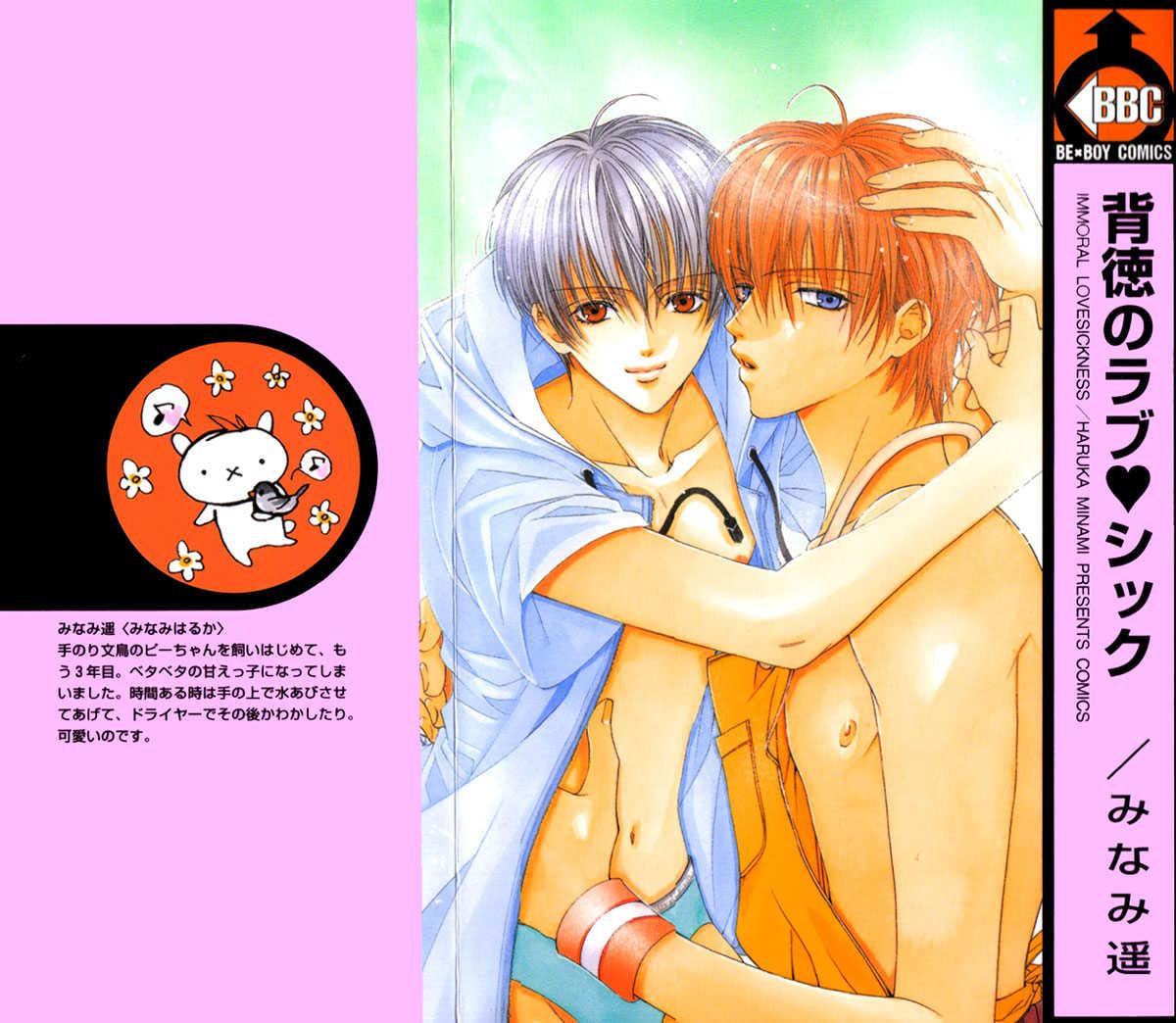 Haitoku no Love Sick 1 Page 1