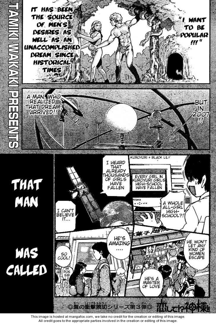 The World God Only Knows 0 Page 1