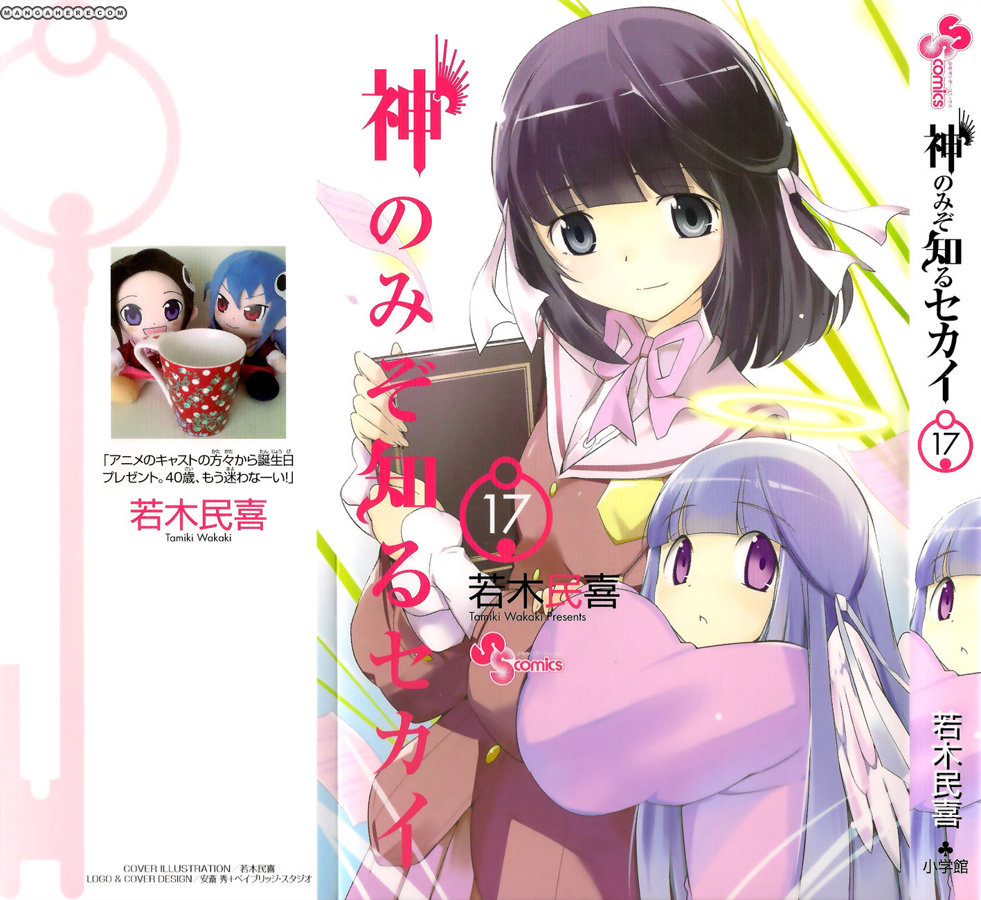 The World God Only Knows 167.5 Page 2