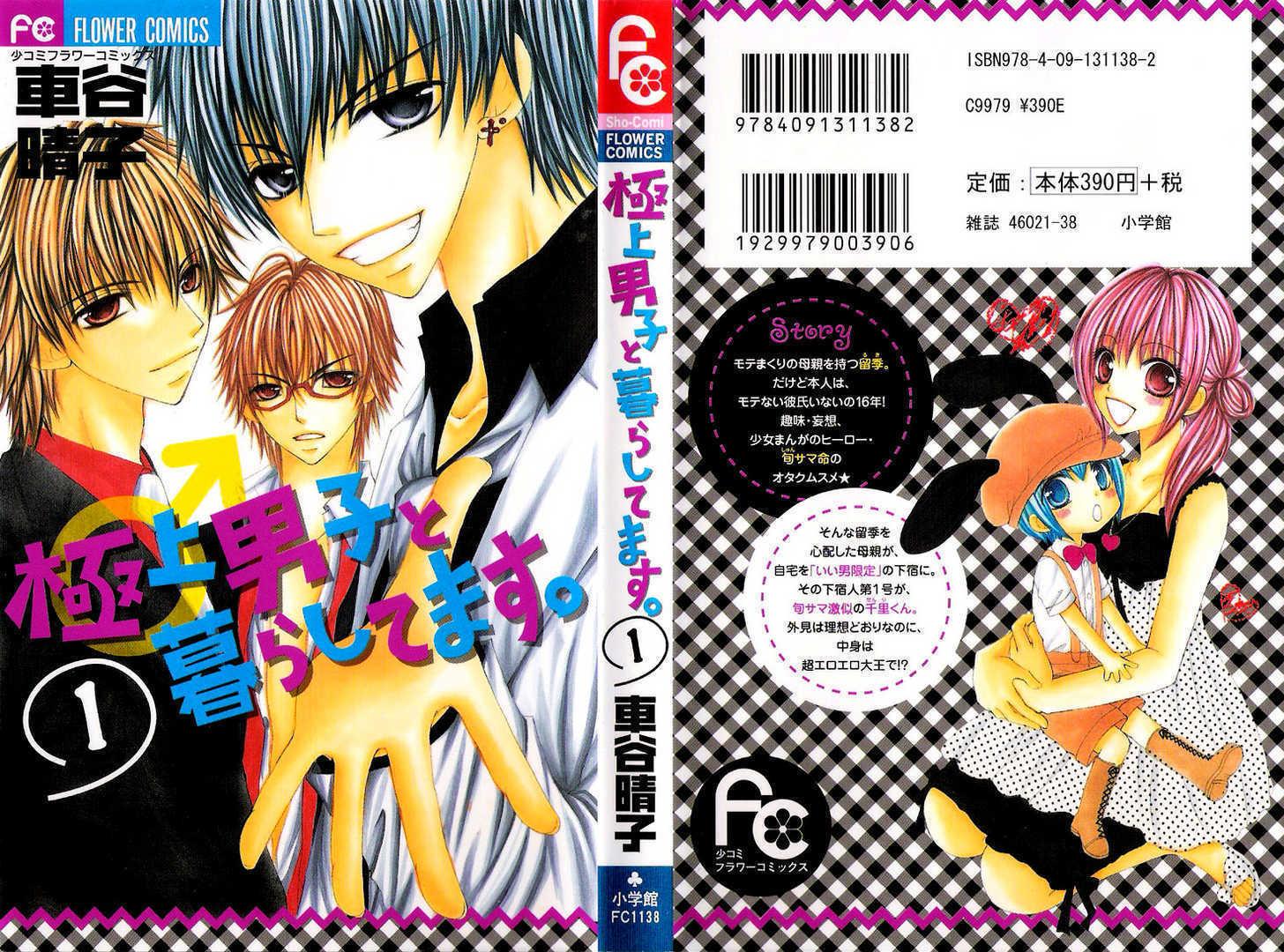 Gokujou Danshi to Kurashi Temasu 1 Page 1
