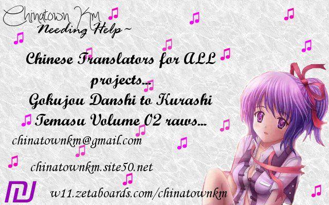 Gokujou Danshi to Kurashi Temasu 6 Page 1
