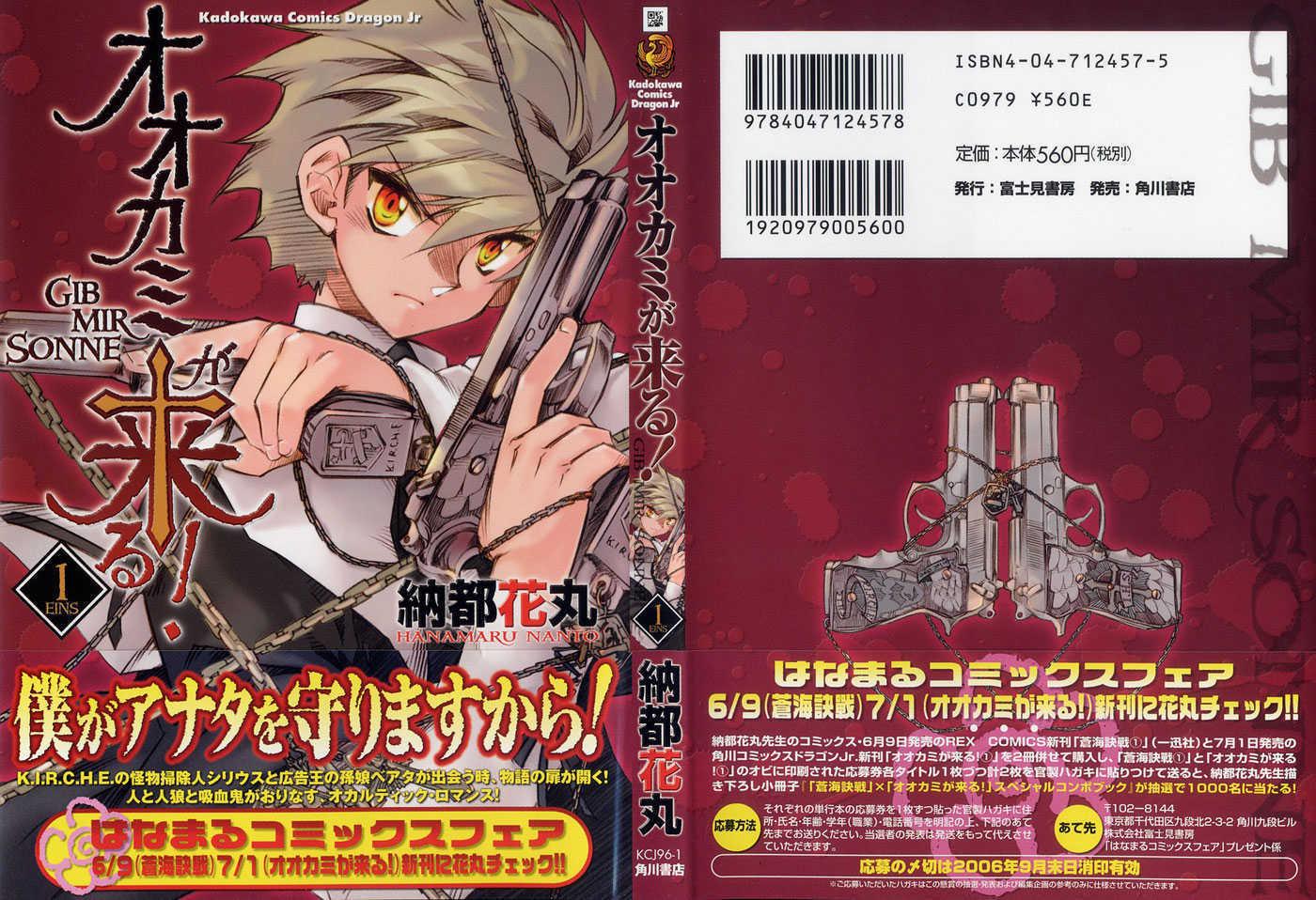 Ookami ga Kuru! 1.1 Page 2