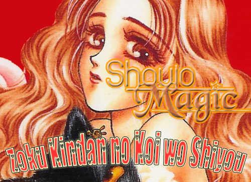Zoku - Kindan no Koi wo Shiyou 1 Page 1