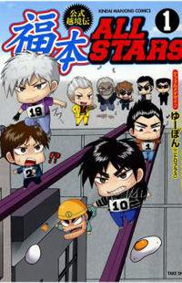 Truyện tranh, đọc truyện tranh, truyện tranh mobile Koushiki Ekkyouden Fukumoto All Stars