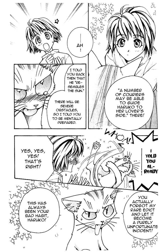 Cosmo na Bokura! 2 Page 4
