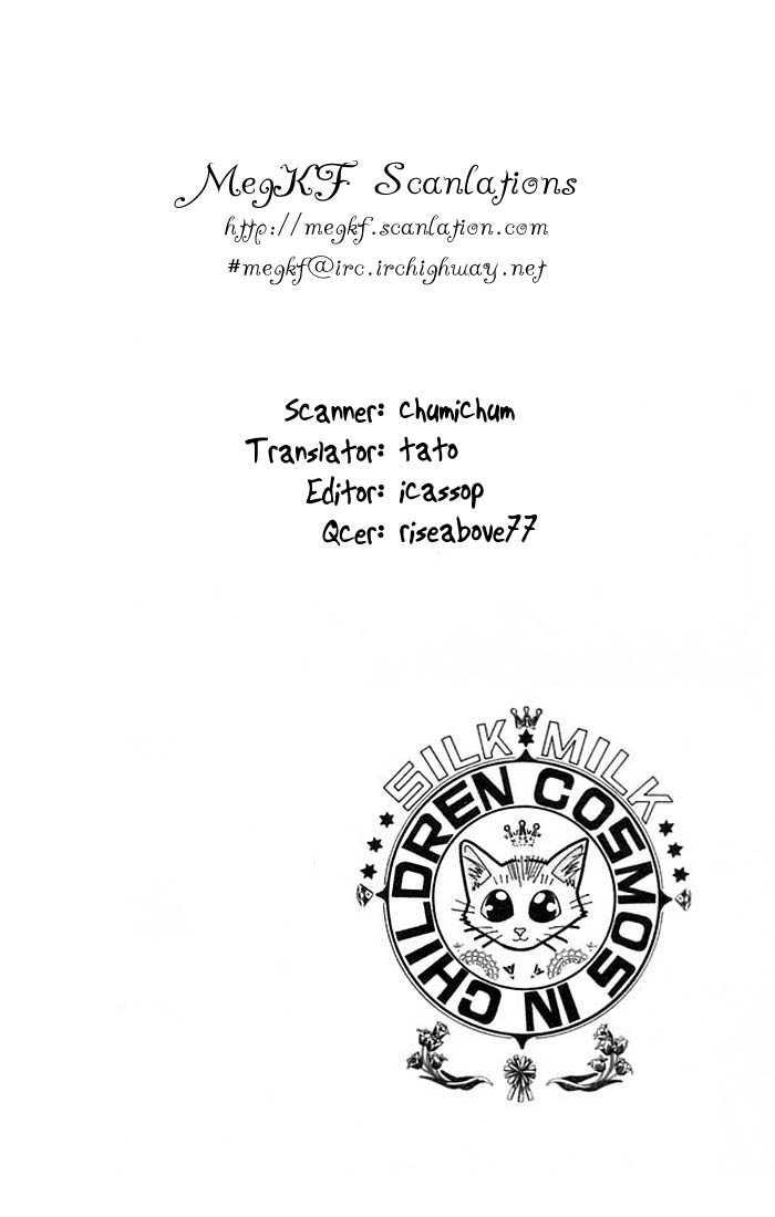 Cosmo na Bokura! 6 Page 1