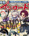 Touken Ranbu 4-koma Anthology