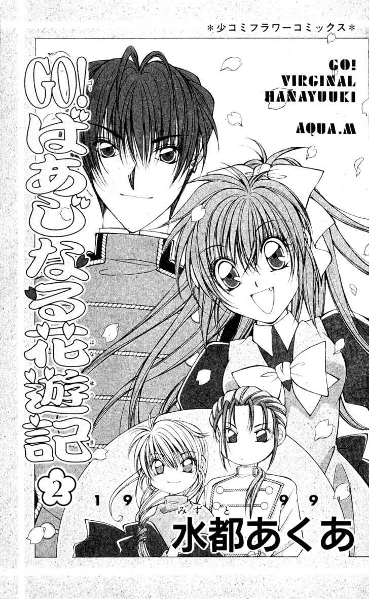 Go! Baajinaru Hanayuki 6 Page 1