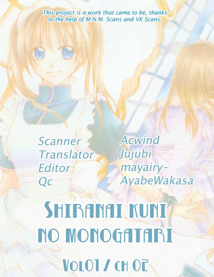 Shiranai Kuni no Monogatari 2 Page 1