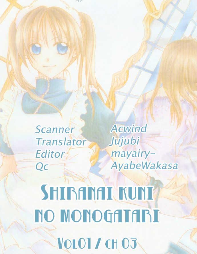 Shiranai Kuni no Monogatari 3 Page 1