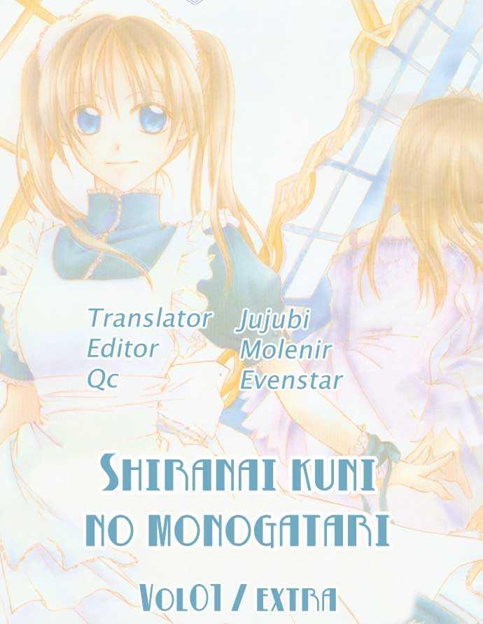 Shiranai Kuni no Monogatari 4.5 Page 1