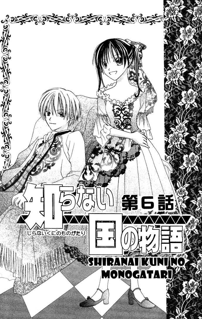 Shiranai Kuni no Monogatari 6 Page 2