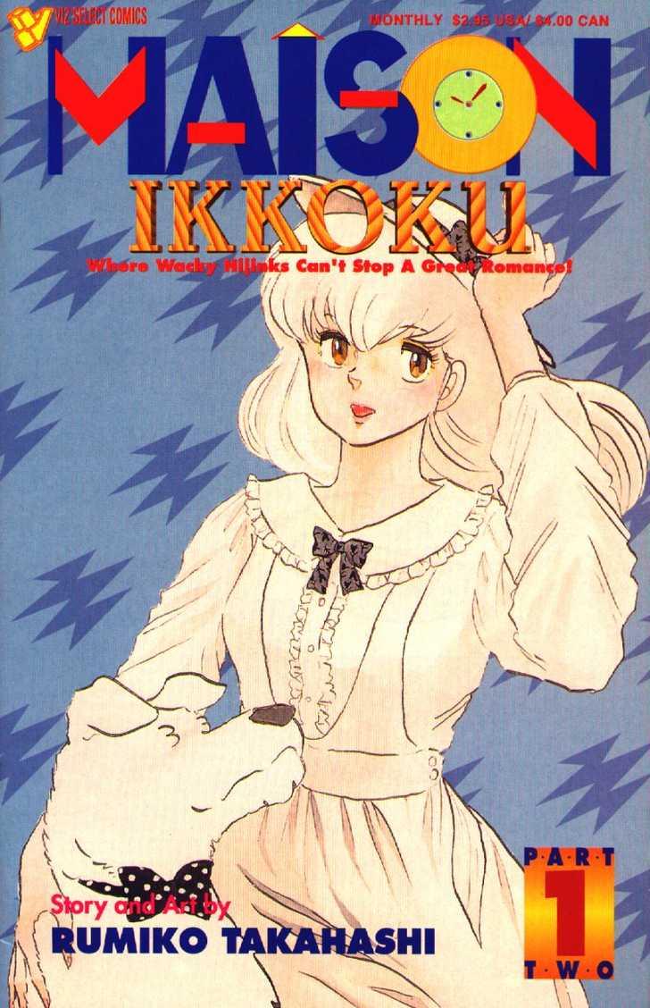 Maison Ikkoku 15 Page 2