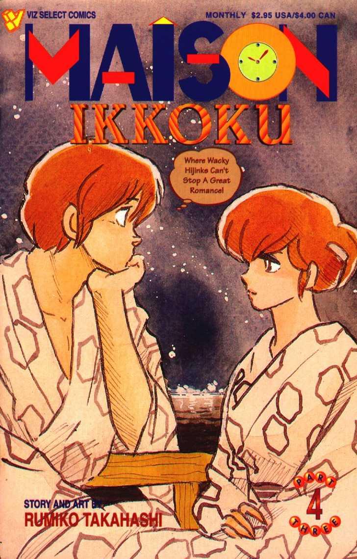 Maison Ikkoku 33 Page 2