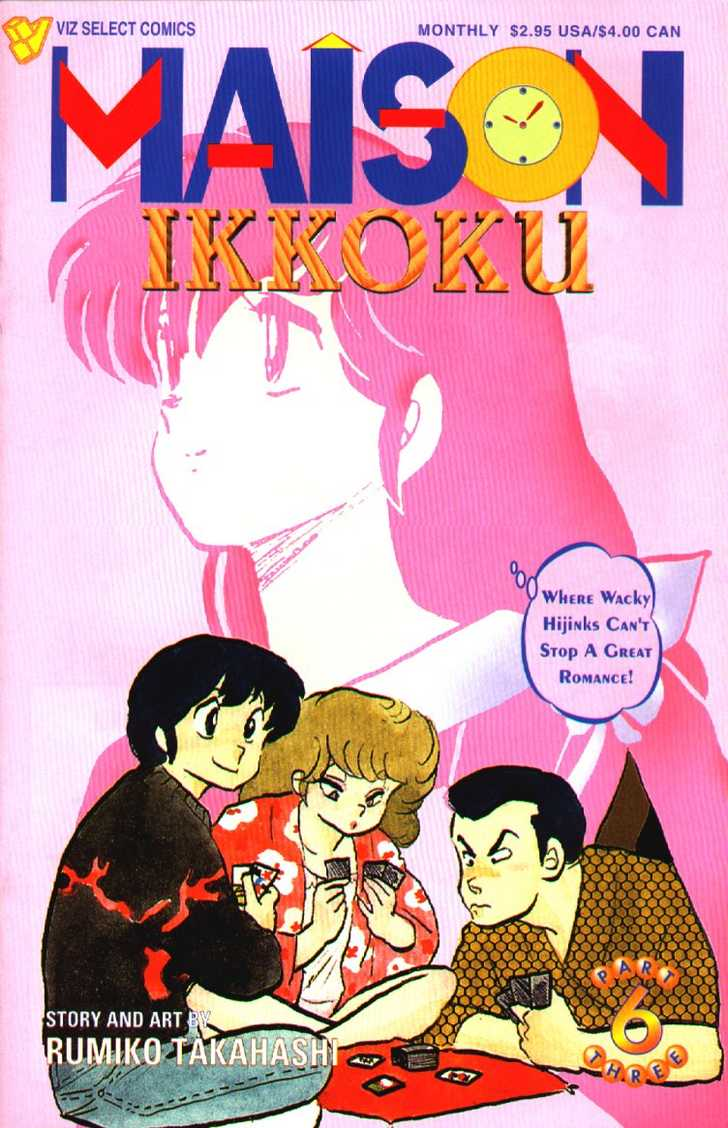 Maison Ikkoku 37 Page 2