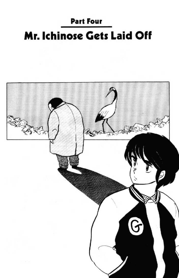 Maison Ikkoku 60 Page 2