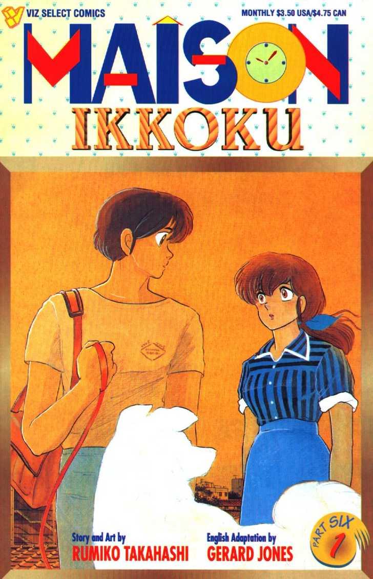 Maison Ikkoku 75 Page 1