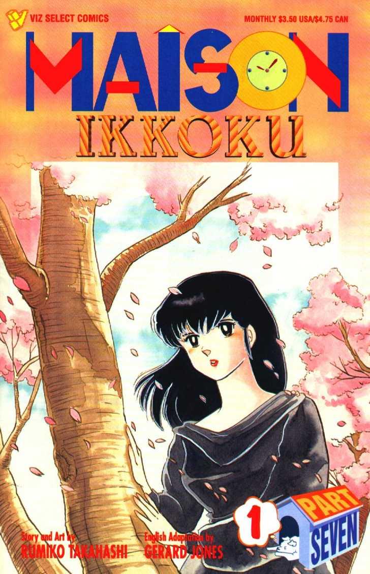 Maison Ikkoku 97 Page 2