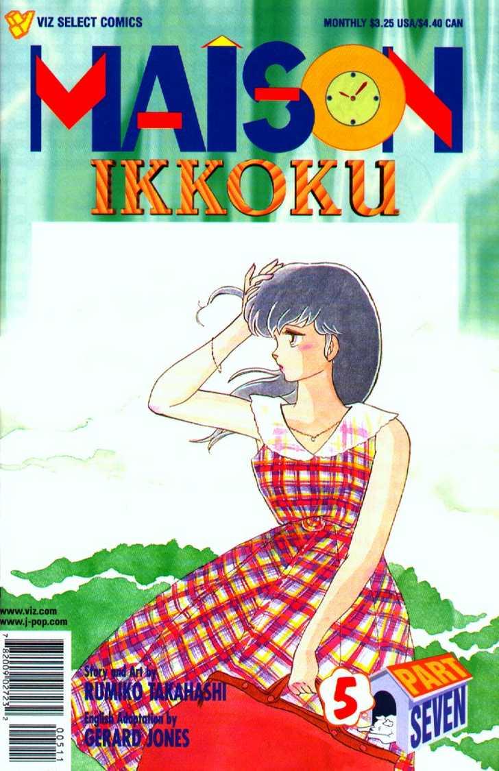 Maison Ikkoku 105 Page 2