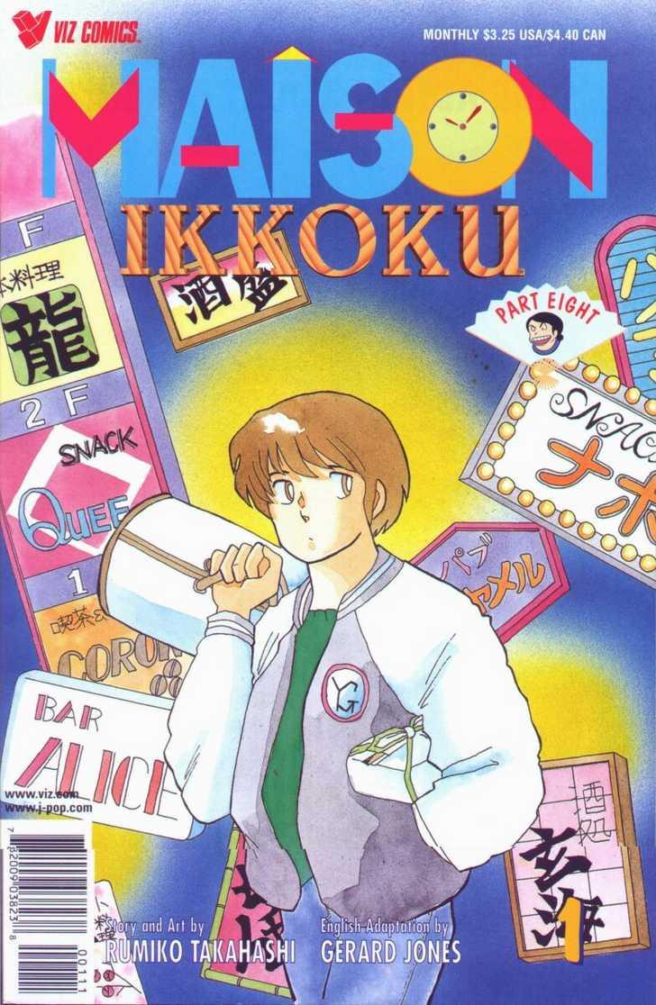 Maison Ikkoku 123 Page 1