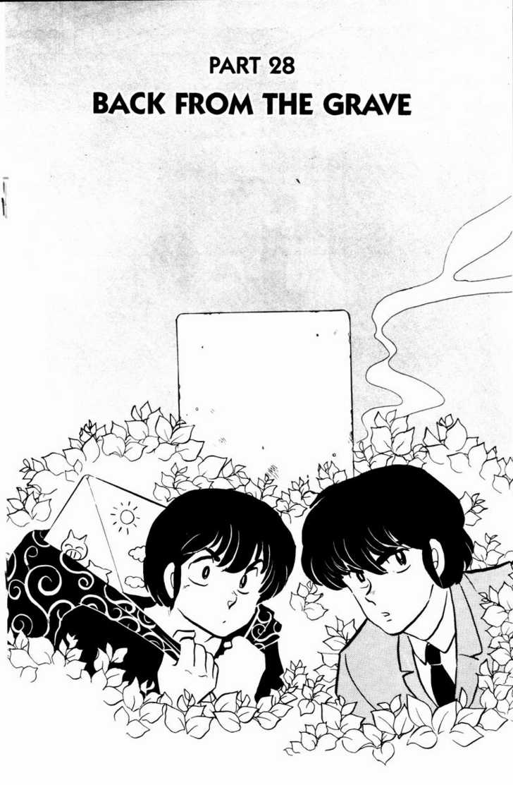 Maison Ikkoku 124 Page 1
