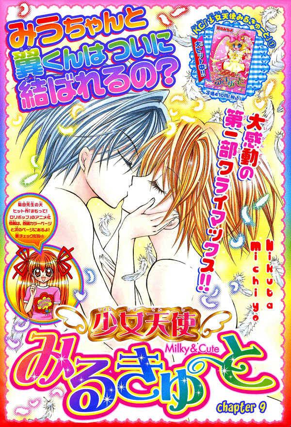 Shoujo Tenshi Milcute 9 Page 2
