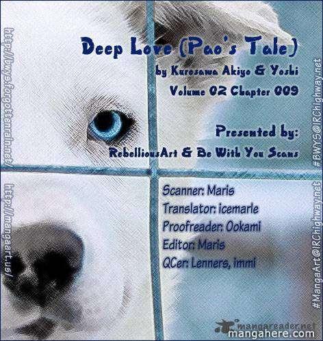 Deep Love - Pao no Monogatari 9 Page 1
