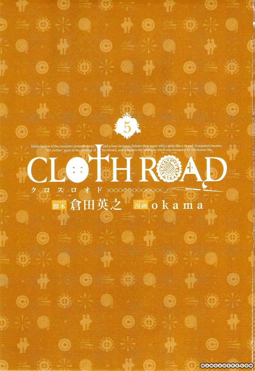 Cloth Road 33 Page 2