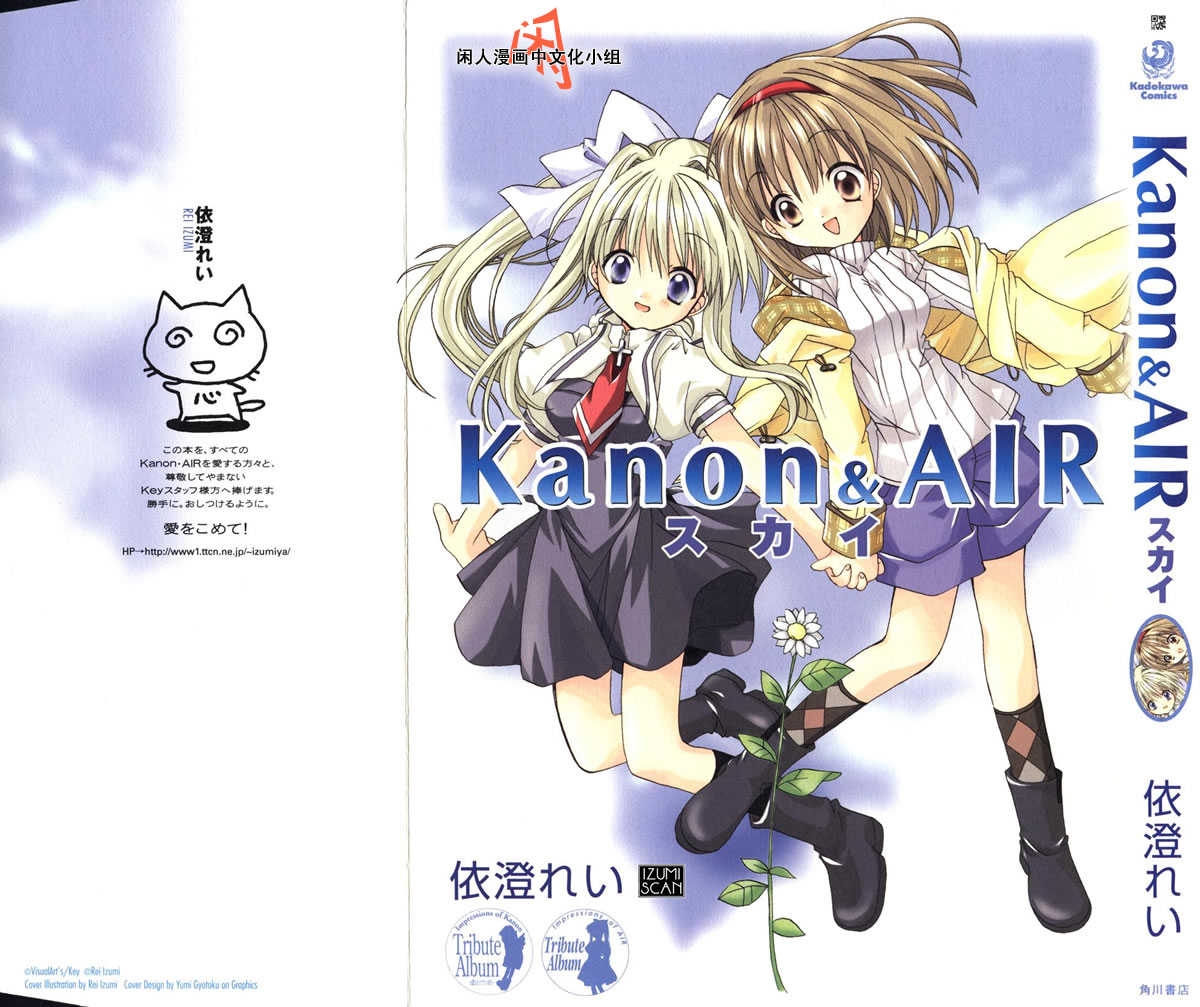 Kanon & Air Sky 1 Page 1