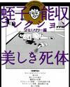 Ebisu Yoshikazu Collection SF & Mystery Hen - Utsukushiki Shitai