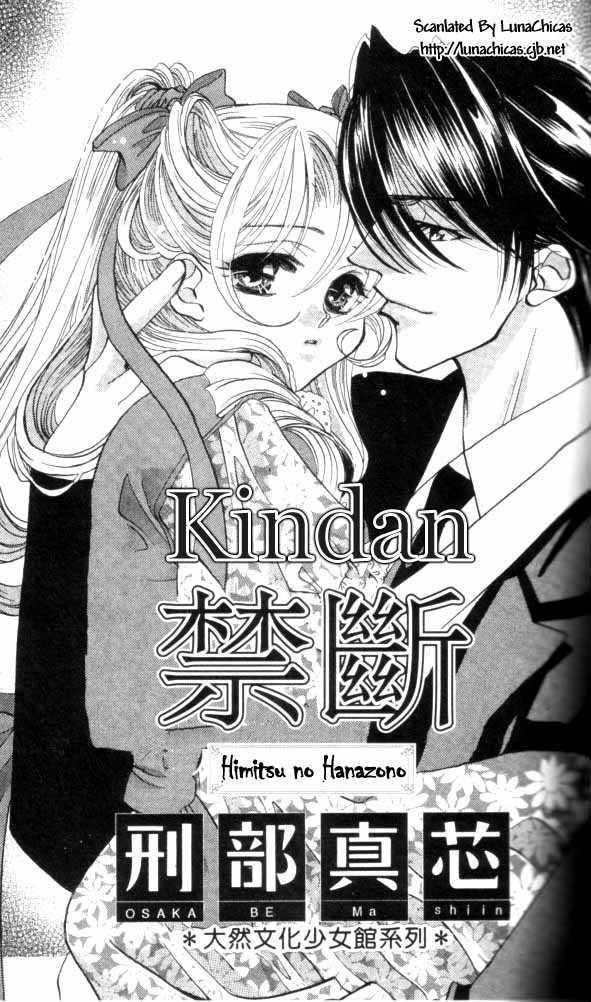 Kindan - Himitsu no Hanazono 1 Page 2