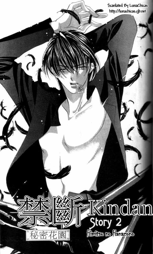Kindan - Himitsu no Hanazono 2 Page 2