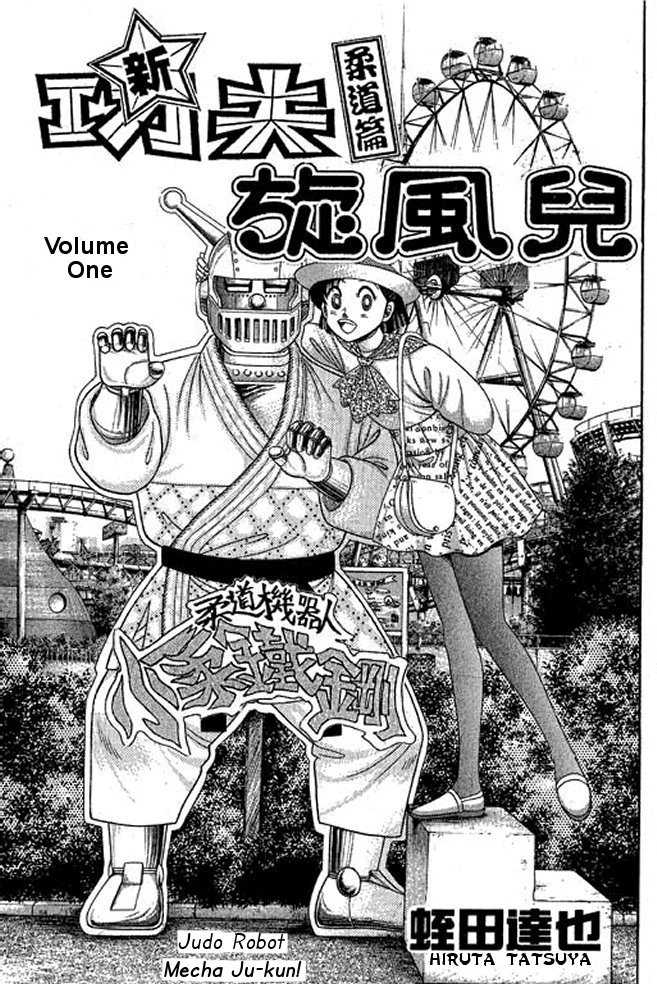 Shin Kotaro Makaritoru 1 Page 2