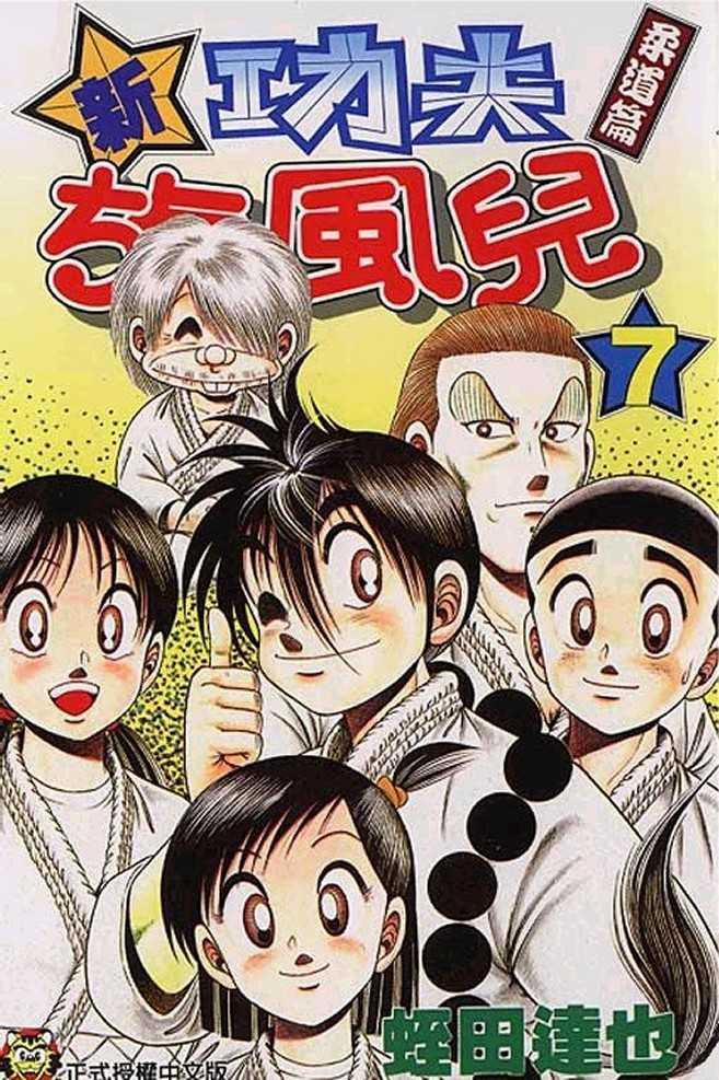 Shin Kotaro Makaritoru 1 Page 1
