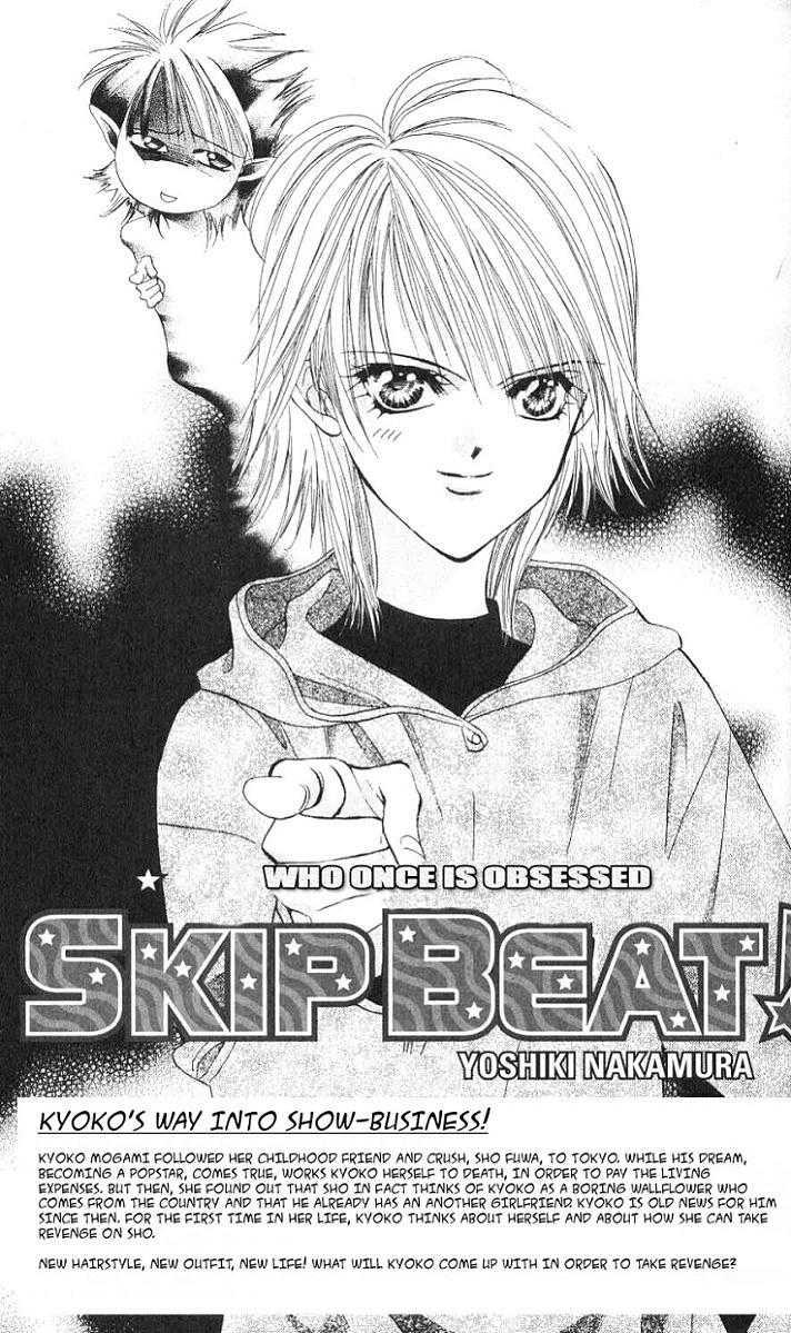 Skip Beat 2 Page 1